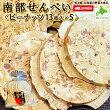 南部せんべい煎餅ピーナツ13枚入り×5袋協和製菓老舗の味わい北海道産小麦粉使用