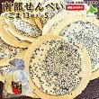 南部せんべい煎餅ごま13枚入り×3袋協和製菓老舗の味わい北海道産小麦粉使用