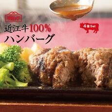 日本三大和牛のひとつ「近江牛」を100%使用したハンバーグ4個セット専用ケース付き【温めるだけ簡単調理洋風惣菜お肉牛肉おかずお弁当にも】