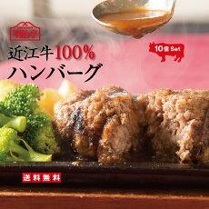 【送料無料】日本三大和牛のひとつ「近江牛」を100%使用したハンバーグ10個セット専用ケース付き【温めるだけ簡単調理洋風惣菜お肉牛肉おかずお弁当にも】