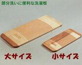 【国産品/ポイント5倍/国産ブナ材】  洗濯板(小サイズ・両面使用可能) 木工職人の手作り 安心商品