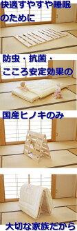 【ポイント5倍♪送料無料!】安心国産品!総ヒノキベビー用すのこベッド(布団干し機能付き)ベビーベッド