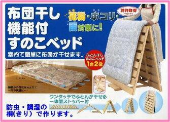 【ポイント5倍♪送料無料!】国産品!布団干し機能付きすのこベッド(セミダブルサイズ用)