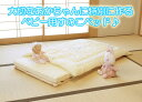 【送料無料】【ベビー】 【ファルスカ】ベッドインベッドエイドオーガニック 【ファルスカ farska 添い寝 ベッド 赤ちゃん ねんね】