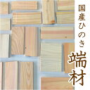 【箱いっぱい 木材端材 焚き木 たきび 燃料 キャンプ バー...