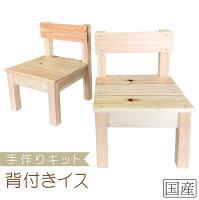 【手作りインテリアキット ミニ背付イス】国産品/国産ひのき 手作り 子供椅子 子供用 子供いす こどもいす 桧 ヒノキ 檜 DIY イベント 工作 木工 木製 木 夏休み 自由研究 日本製