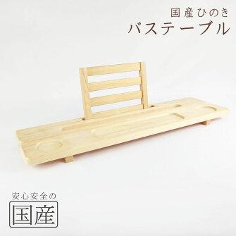 【ポイント5倍♪安心国産品♪】バステーブル