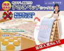 ◆送料無料◆純粋国産品◆【シングルサイズ用 国産ひのき 高級桐材 材質...