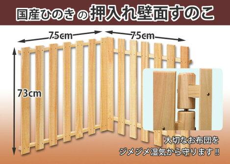 【ポイント5倍♪安心国産品♪】国産ひのき壁面用押入れスノコ