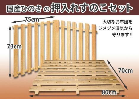 押入れ壁面・床面すのこセット木工職人の手作り安心商品