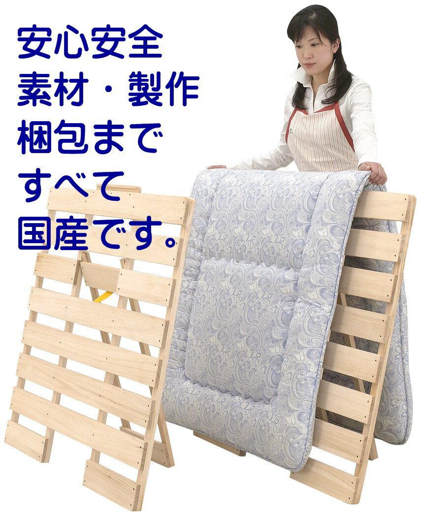 めいじ屋『布団干し機能付きすのこベッド(2枚干しタイプ)(4979210512657)』