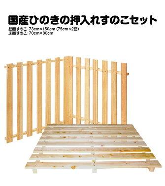 【ポイント5倍♪安心国産品♪】国産ひのき押入れ壁面・床面すのこセット