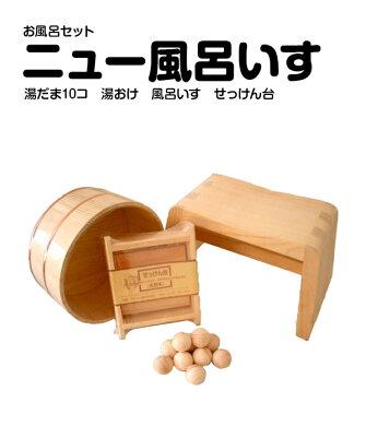 【ポイント5倍♪安心国産品♪】お風呂セット(新しいタイプの風呂いす)