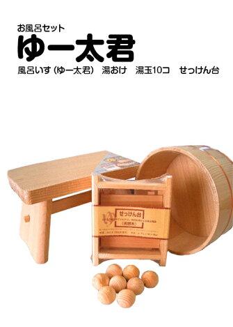 【ポイント5倍♪安心国産品♪】お風呂セット(ゆー太君)