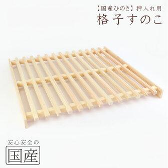 【国産品/国産ひのき】ジメジメ湿気対策!押入れ用格子型すのこ(桧こうしスノコ)木工職人の手作り安心商品