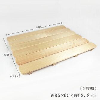 【国産品/天然木】釘なしすのこ(6枚巾)◆木工職人の手作り安心商品◆