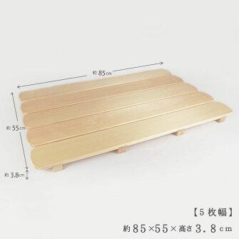 【国産品/ポイント5倍/天然木】釘なしスノコ(5枚巾)木工職人の手作り安心商品