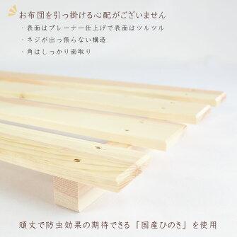 押入すのこ(2枚組・ひのき)