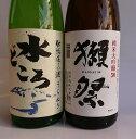 日本酒 純米大吟醸「獺祭」と愛媛 西条地酒 純米大吟醸「うちぬき水どころ」1800ml 2本セット