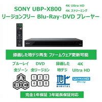ソニーSONYリージョンフリーDVD・ブルーレイプレーヤー全世界のBlu-ray/DVDが視聴可能録画した地デジも再生可能(CPRM対応)UltraHDブルーレイ4KHDR3D無線LANWi-FiBluetooth【日本語説明書・販売店保証書・PSE対応】UBP-X800
