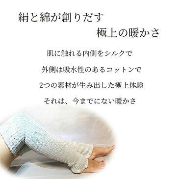 ☆日本製☆ロングタイプ!他とは違う極上の暖かさ!シルクのレッグウォーマーロングタイプ☆ 送料無料 レッグウォーマー シルク 絹 冷え取り コットン 綿 靴下 ソックス 寝るとき 就寝用 足首 冷え 日本製 暖かい 外用 部屋用
