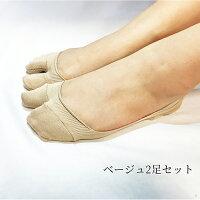【お得な2足セット】快適すぎる履き心地!つま先リラックス足袋型フットカバー☆送料無料フットカバーレディース足袋型足袋脱げないぬげないつま先浅履きスニーカーカバーソックスパンプスソックスサイズソックス靴下セット