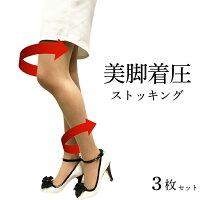 日本製&3枚セット☆履くだけ美脚&むくみ対策に☆段階着圧ストッキング送料無料ストッキング着圧着圧ストッキング弾性ストッキングまとめ買い安いセット夏用ベージュ寝るときむくみ軽減ソックス靴下結婚式伝線しにくい