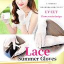 スマホ操作OK!綺麗な女性に夏の手袋を☆大切な手を紫外線から守る手袋☆...