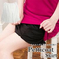 どんなコーデにもバッチリ!スタンダードタイプのペチコートスカート☆送料無料ペチコートスカート透けないキュロットインナーインナースカートアンダースカート大きいサイズ裏地ワンピース黒白ブラックホワイト
