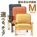 セレクトチェア-hidamari- スタンダードタイプ(Mサイズ) | 座椅子 お年寄り 肘掛け 一人用 ソファ リクライ...