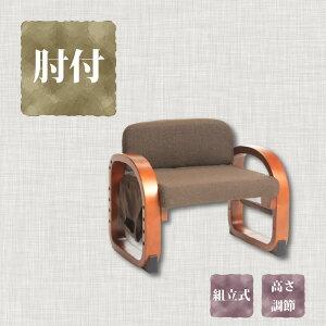 まごころ座椅子 OZP-アスカ ? 座椅子 お年寄り 和室用椅子 肘掛け 高座椅子 肘付き 立ち上がり 楽 椅子 和室 高齢者 プレゼント 畳 座いす パーソナルチェア 肘掛 和座イス 肘付き座椅子 肘付