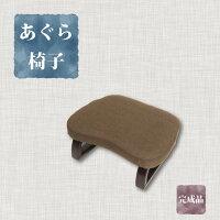 あぐら正座椅子SZ-ミヤビ