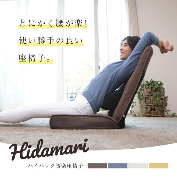 hidamariハイバック腰楽座椅子RYZ-フィーカム|座椅子一人用腰痛お年寄りハイバックリクライニング椅子チェア在宅勤務テレワ