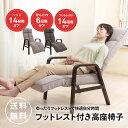 フットレスト付き高座椅子 KPHF-マルク | 一人用 座椅子 椅子 肘掛け 高座椅子 お年寄り 低い椅子 リクライニングチェア ハイバック 低い いす リクライニング 肘付き 高齢者 テレワーク リラックスチェア イス ざいす チェア 折りたたみ 読書 ソファ パーソナルチェア 1人用・・・