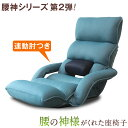 腰の神様がくれた座椅子 連動肘つき DMZK-アロー|一人用 ソファ 座椅子 腰痛 リクライニングソファ 肘掛け 低い椅子 ソファー ハイバック 低い いす リクライニング テレワーク 肘付き リクライニングチェア イス ゆっくりゆったり ランバーサポート パーソナルチェア チェア・・・
