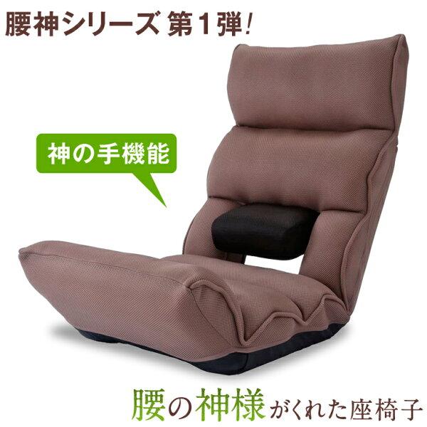 腰の神様がくれた座椅子DMZアロー座椅子リクライニングハイバック腰痛|一人用ソファリクライニングソファお年寄り低い椅子リクライニ