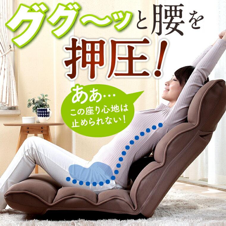 明光ホームテック『腰の神様がくれた座椅子』