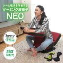 ゲーミング座椅子NEO HZL-アロー|座椅子 低い椅子 回