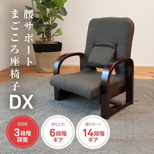 腰に優しいサポート付き  腰サポートまごころ座椅子NUZ-アスカ|座椅子一人用腰痛お年寄り肘掛け高座椅子リクライニングロータイ