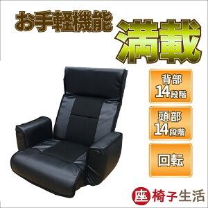 TVが見やすい肘付回転座椅子 SRL-ビーカム ? 座椅子 リクライニング ハイバック 回転 肘掛け ソファ 回転座椅子 回転式座椅子 椅子 リクライニングチェア 一人用 ハイバックソファ ソファー