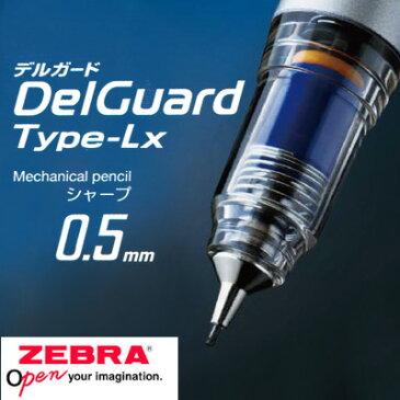 デルガード タイプLX シャープペン0.5mm