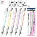 MONOモノグラフシャープペンパステルカラー0.5mm