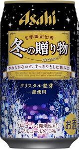 ☆冬期限定☆新発売!アサヒ冬の贈り物 350ml缶 1ケース24本入り アサヒビール
