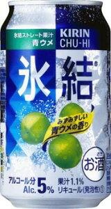 ☆青ウメのみずみずしい香り☆キリンチューハイ 氷結青ウメ 350ml缶 (1ケース24本入り) ...
