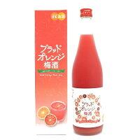 ブラッドオレンジ梅酒720ml