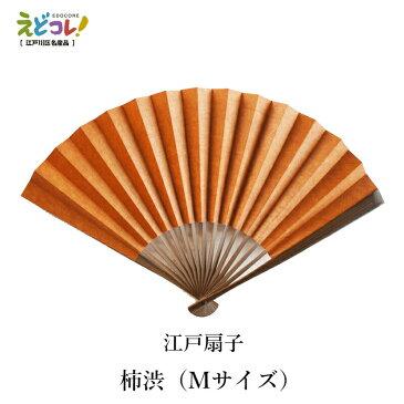 江戸扇子 柿渋 男持ち Mサイズ/扇子/高級扇子/Fan/Edo Sensu