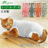 猫のおむつカバー