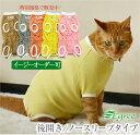 猫の術後服(後開き・ノースリーブタイプ・厚手タイプ) 避妊手術後や傷の保護などに。日本製 [ペット服...