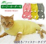 猫の術後服(後開き・ファスナータイプ・厚手タイプ) 日本製 避妊手術後や傷・皮膚病の保護などに。 [ペット服・キャットウェア] 猫の服 過剰グルーミング 傷舐め防止
