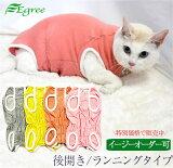 猫の術後服(後開き・ランニングタイプ・厚手 避妊手術後や傷の保護などに。 [ペット服・キャットウェア] 猫の服 エリザベスカラー 術後 服 猫 日本製
